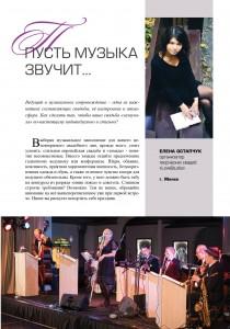 Статья_ч1