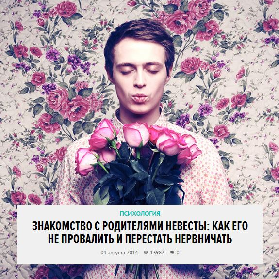 elena-ostapchuk-znakomstvo-s-roditelyami-nevesty-organizatsiya-svadby-v-minske
