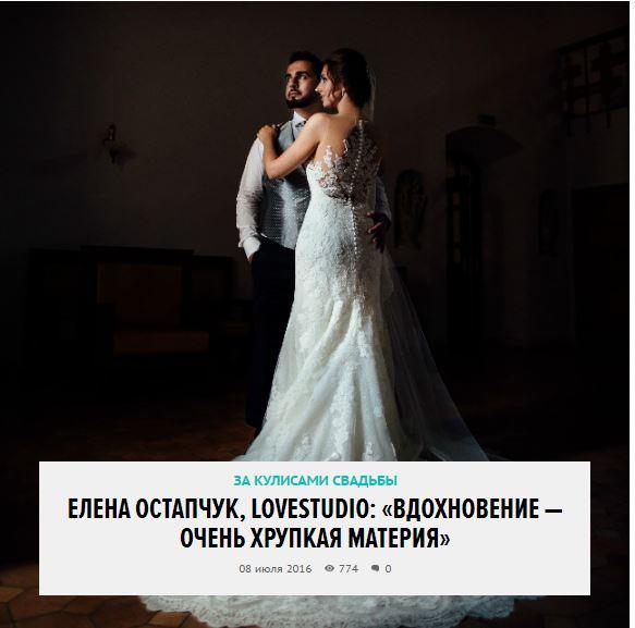 Интервью Елена Остапчук. Свадебный организатор Минск