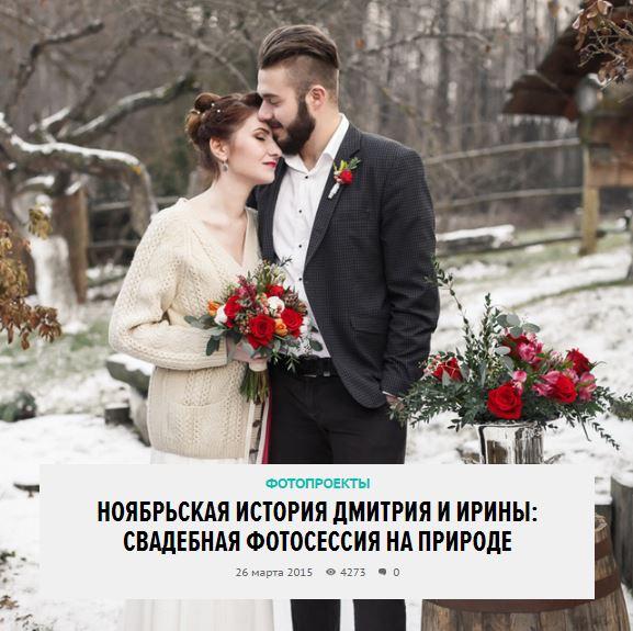 noyabrskaya-istoriya-dmitriya-i-iriny-statya-eleny-ostapchuk