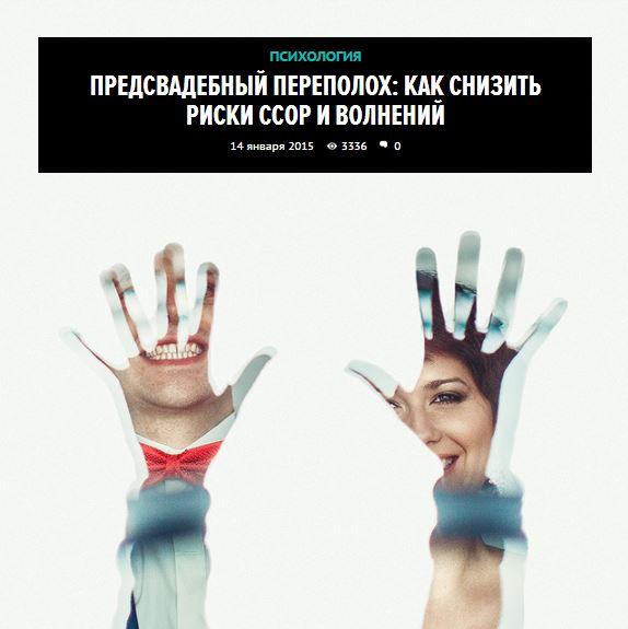predsvadebnyj-perepoloh-kak-snizit-riski-ssor-i-volnenij-statya-eleny-ostapchuk