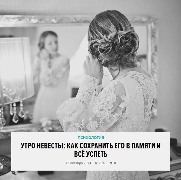 utro-nevesty-statya-svadebnogo-organizatora-eleny-ostapchuk