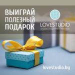 Время классных подарков в LoveStudio!
